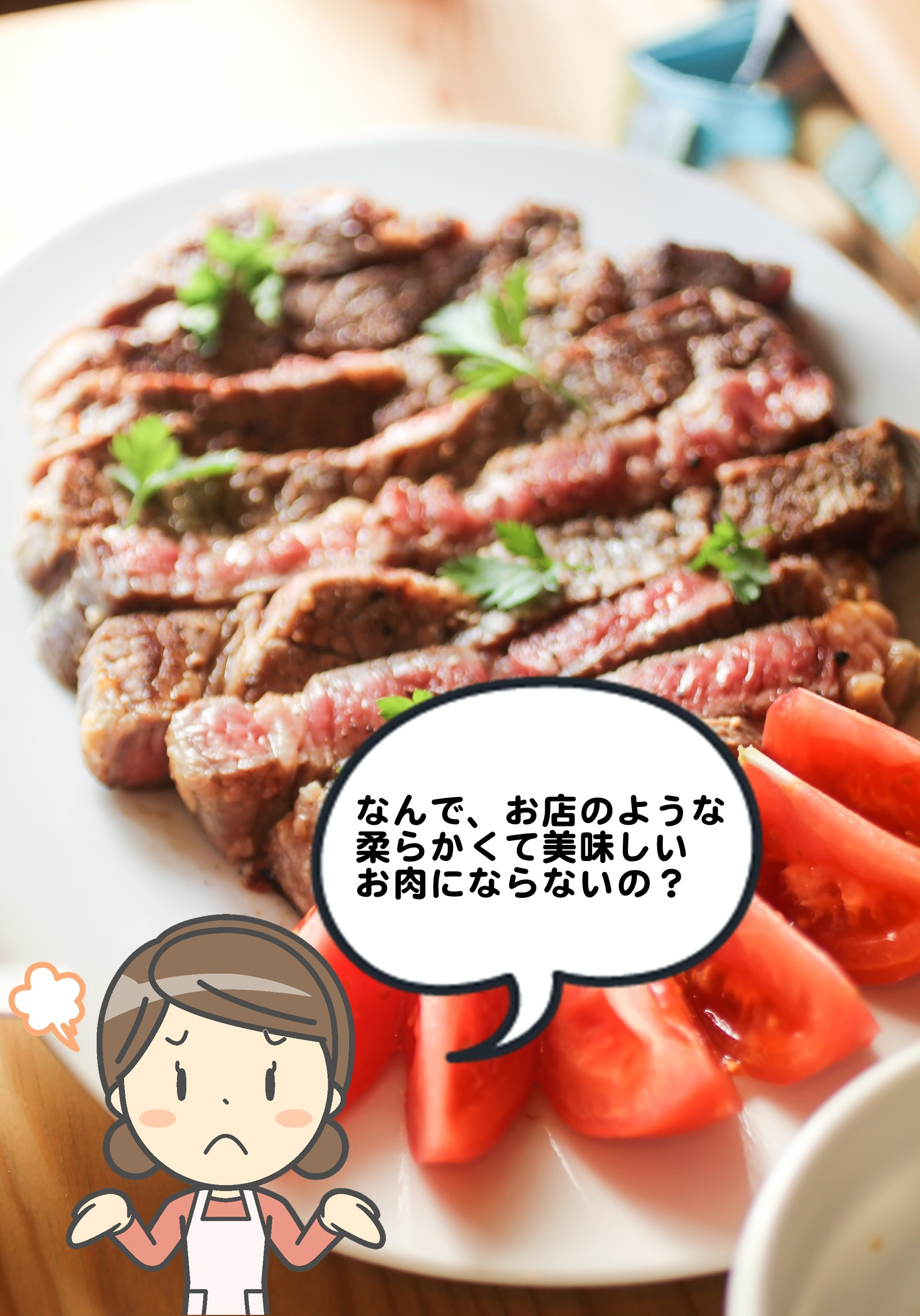 お店のような美味しいお肉にならない