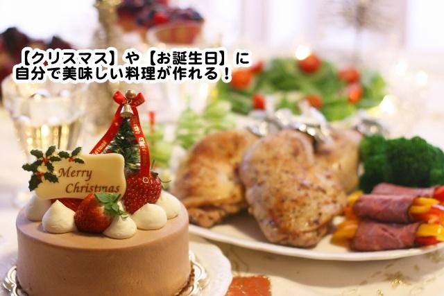 【クリスマス】や【誕生日】は手作りで!