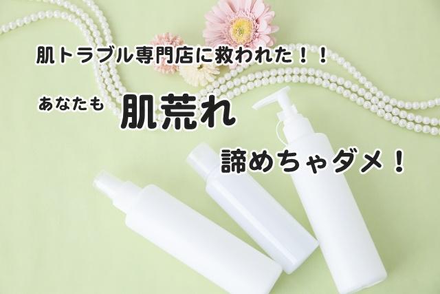 犬山市の肌専門店【緑風】リーフに救われた!肌荒れ諦めないで!