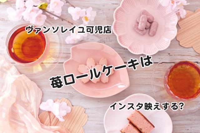 ヴァンソレイユ可児の苺ロールケーキ