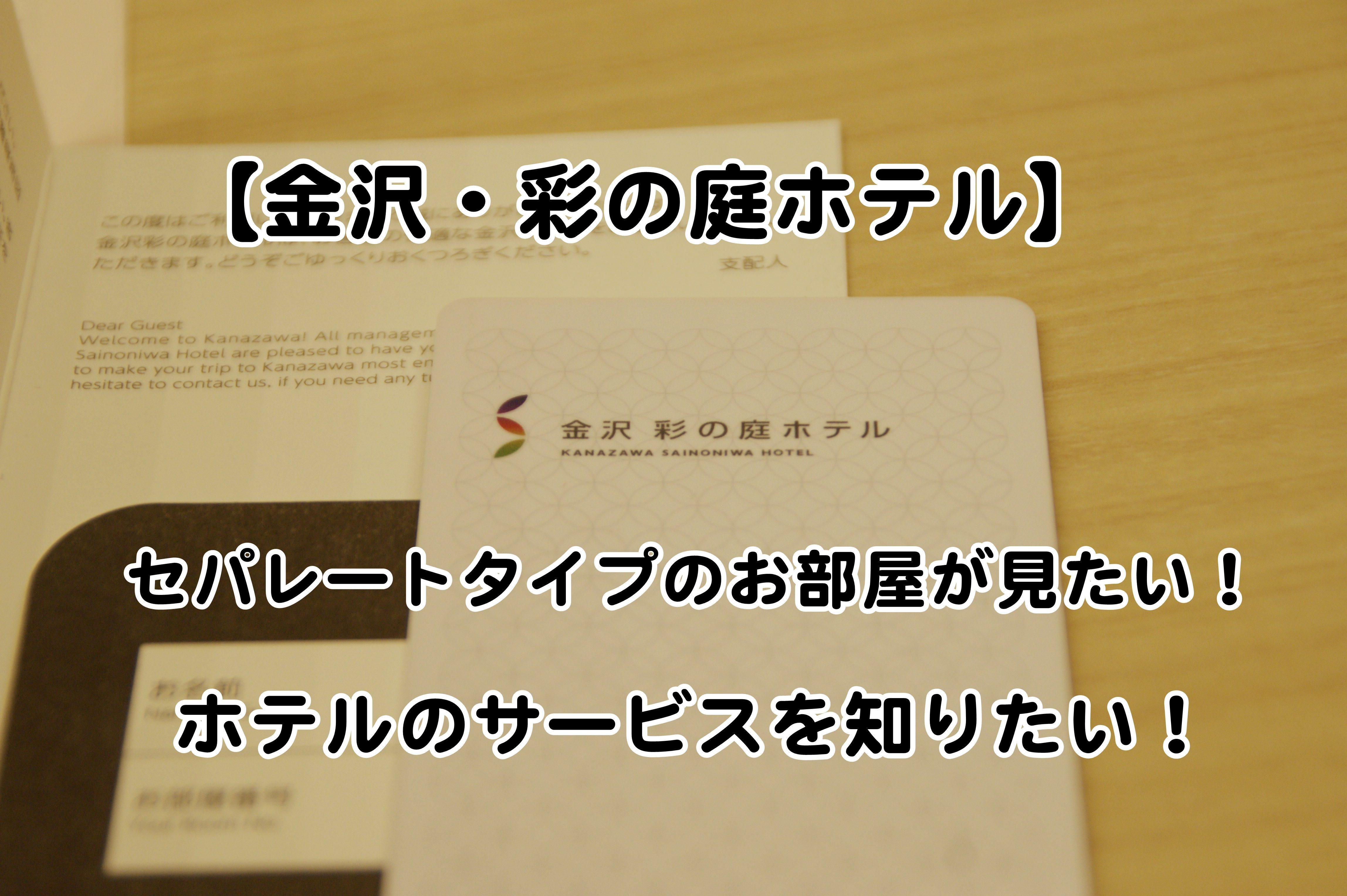 【金沢・彩の庭ホテル】のセパレートタイプのお部屋とサービス