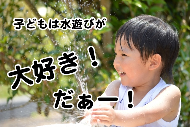 子どもは水遊びが大好きだぁー!