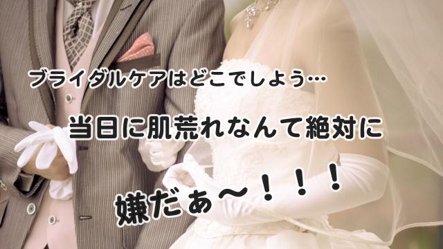 結婚式前のケアはどこでする?