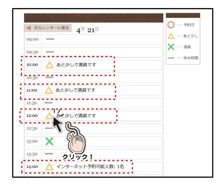 澤田農園予約ページ画面