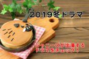 2019冬ドラマジャニーズ