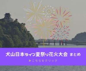 犬山日本ライン夏祭り花火大会まとめ