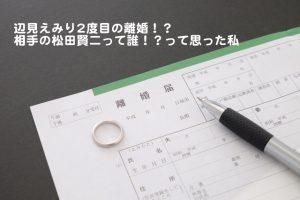 辺見えみり松田賢二離婚