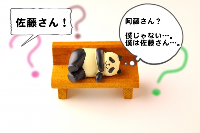 聞き間違いの佐藤さん
