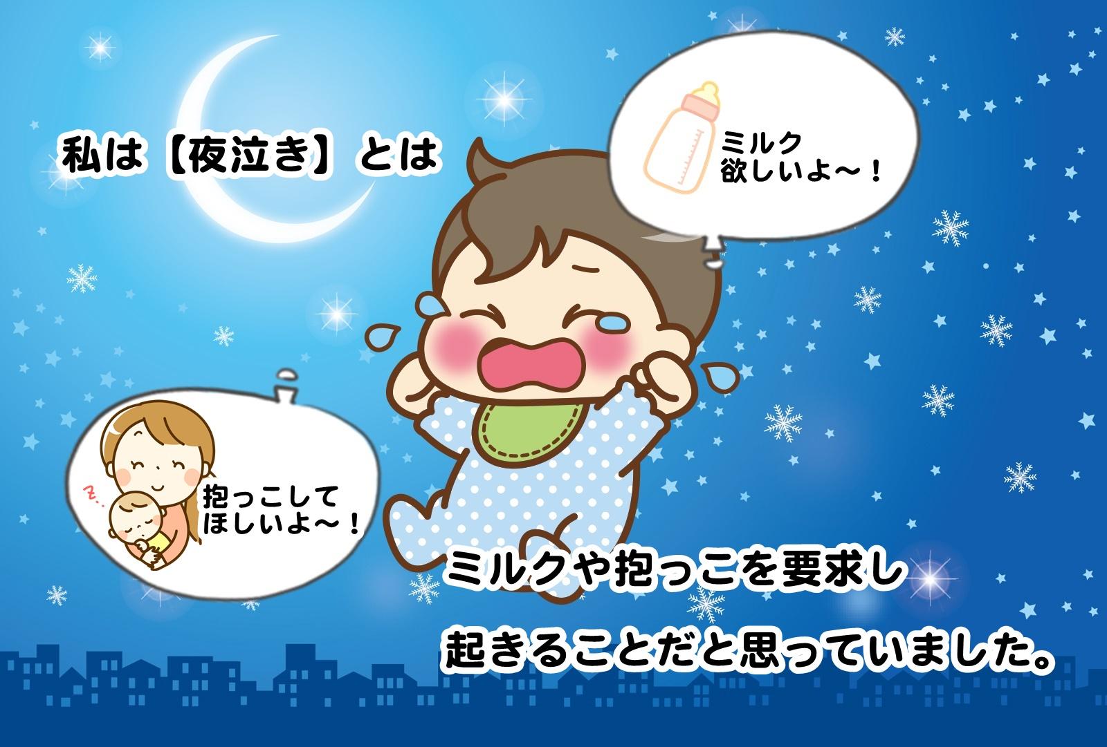 【夜泣き】の勘違い