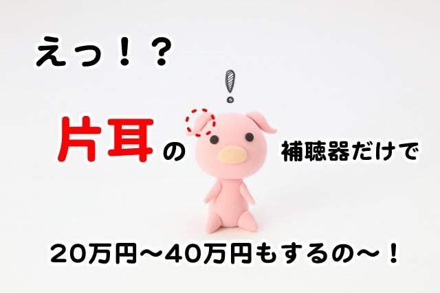 片耳だけで20万円から40万円