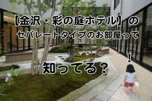 【金沢・彩の庭ホテル】のセパレートタイプのお部屋って知ってる?