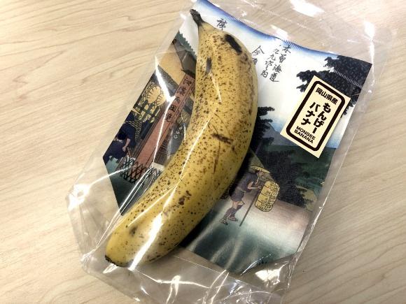 もんげーバナナ