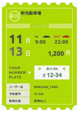 軒先パーキング・チケット