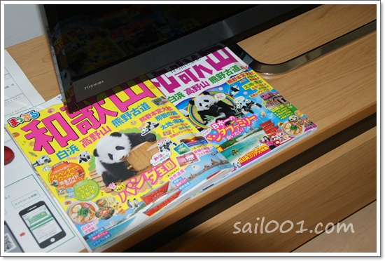 【和み】和歌山観光雑誌