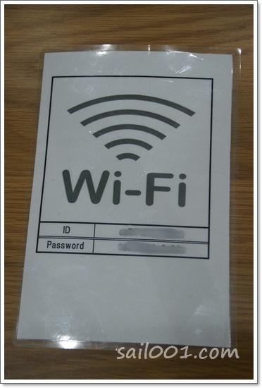 和み・Wi-Fi