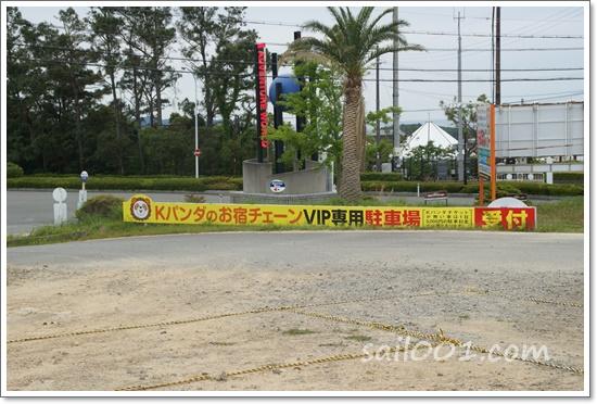 Kパンダお宿チェーンVIP専用駐車場