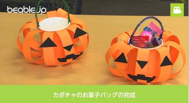 かぼちゃのお菓子いれ