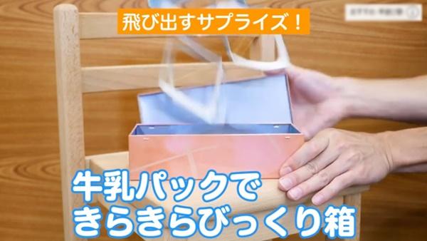 牛乳パックできらきらびっくり箱