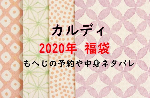 カルディ福袋2020