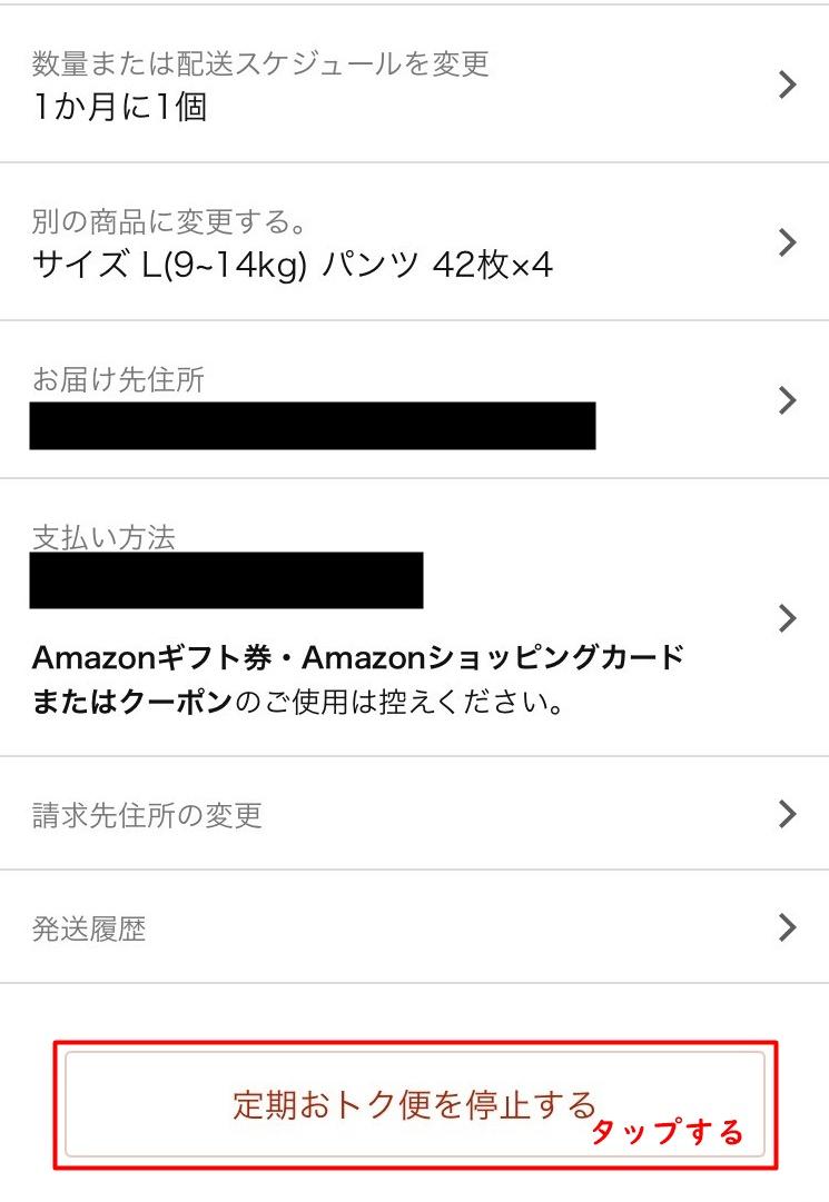 Amazon定期おトク便キャンセル方法