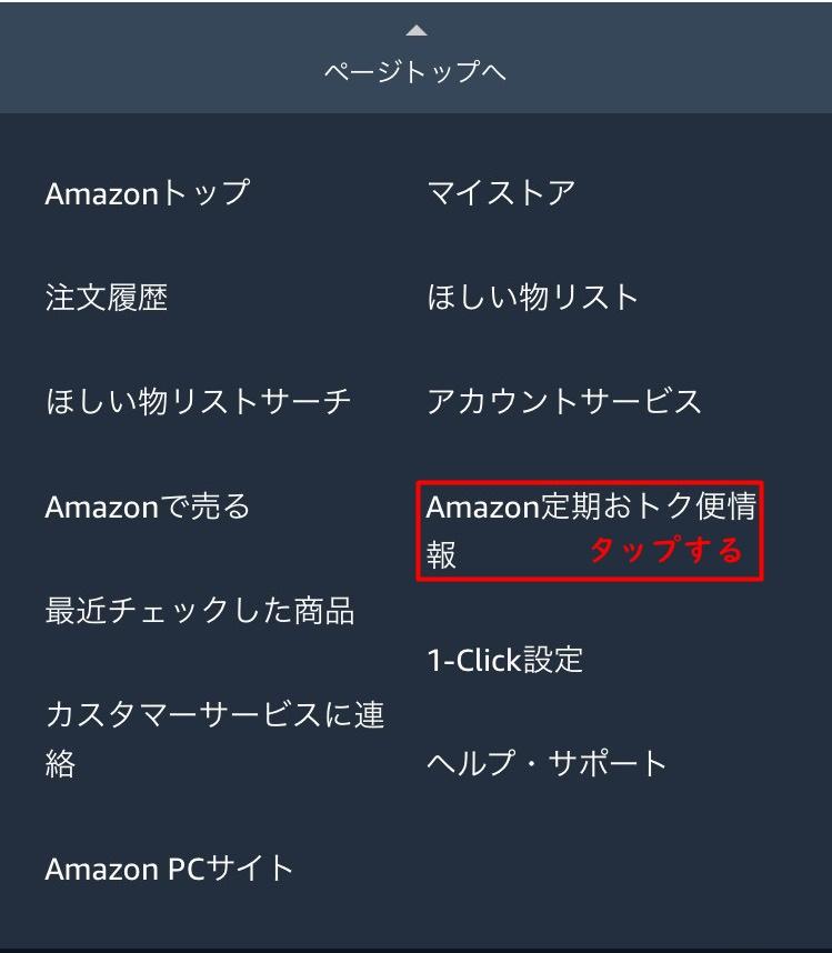Amazon定期オトク便日づけ変更