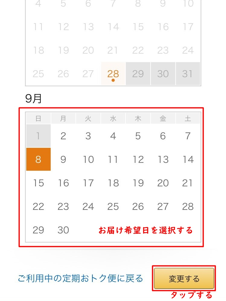 Amazon定期おトク便日付変更