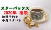 スターバックスコーヒー福袋