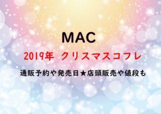 MACクリスマスコフレ