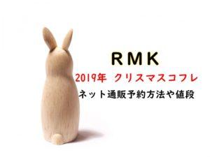 RMKのクリスマスコフレ