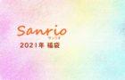 サンリオ福袋2021