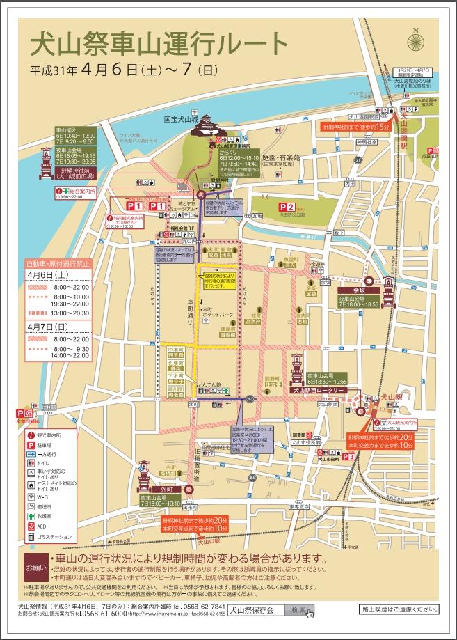 犬山祭り交通規制