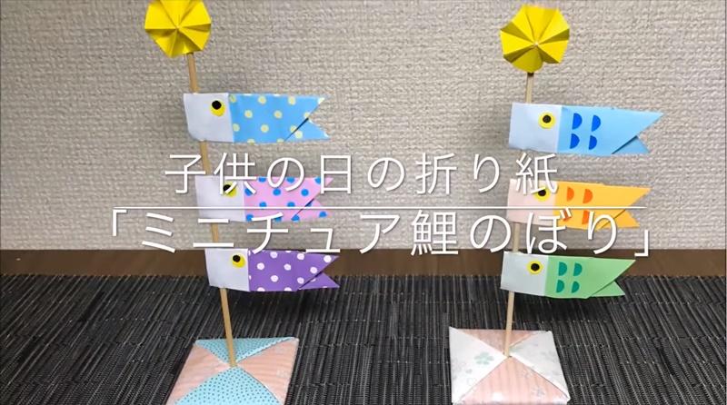 折り紙で作る鯉のぼり