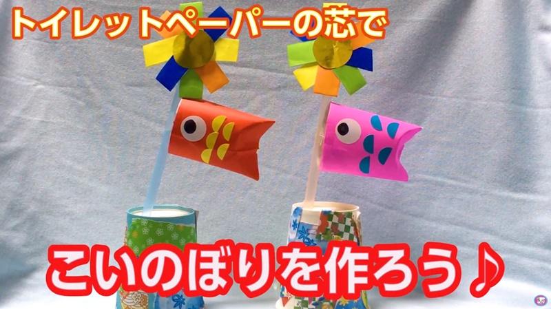 トイレットペーパーの芯で作る鯉のぼり
