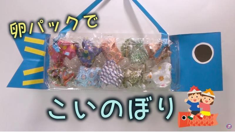卵パック鯉のぼり