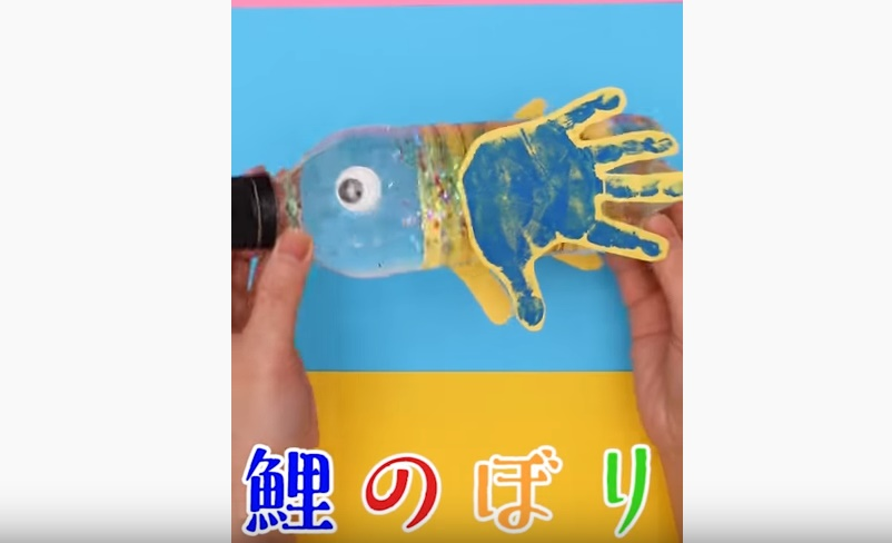 ペットボトルで鯉のぼりの作り方
