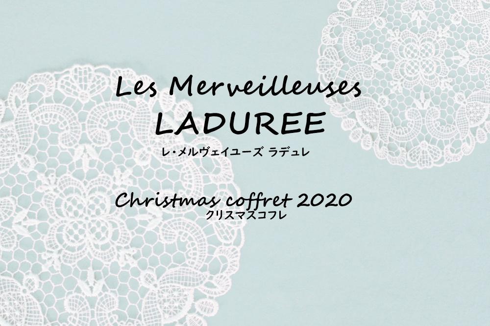 レ・メルヴェイユーズ ラデュレ クリスマスコフレ2020