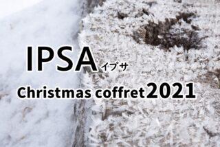 イプサクリスマスコフレ2021