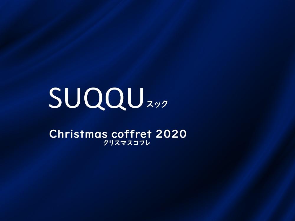スッククリスマスコフレ2020