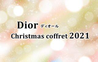 Diorクリスマスコフレ2021