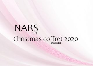 NARSクリスマスコフレ2020