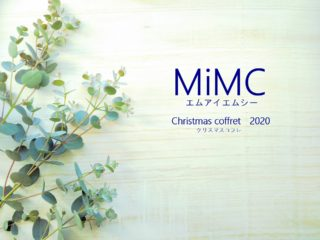 MiMCクリスマスコフレ2020