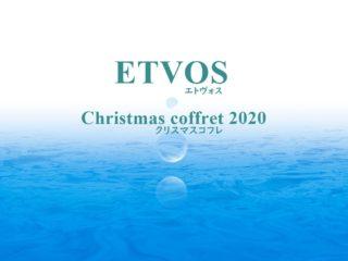 エトヴォスクリスマスコフレ2020