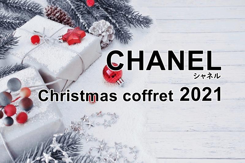 シャネルクリスマスコフレ2021