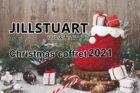 ジルスチュアートクリスマスコフレ2021