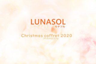 ルナソルクリスマスコフレ2020