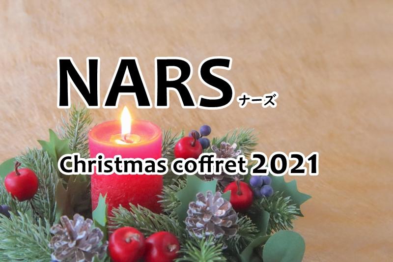ナーズクリスマスコフレ2021