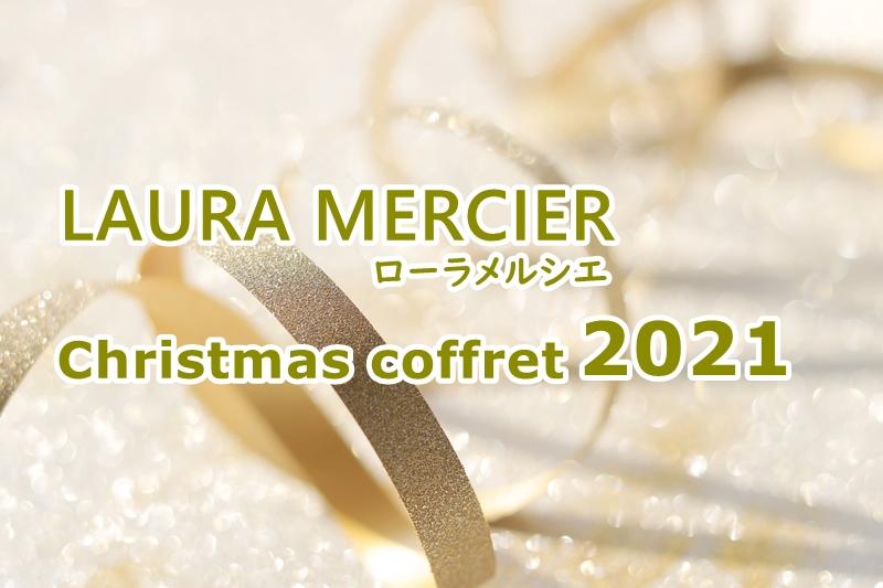ローラメルシエクリスマスコフレ2021