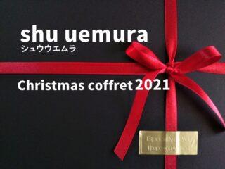 シュウウエムラクリスマスコフレ2021