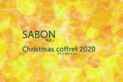 SABONクリスマスコフレ2020