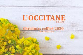 ロクシタンクリスマスコフレ2020